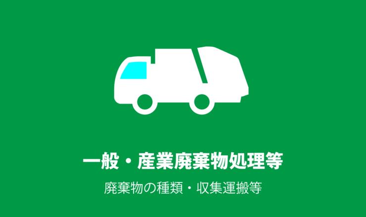 一般、産業廃棄物、収集運搬